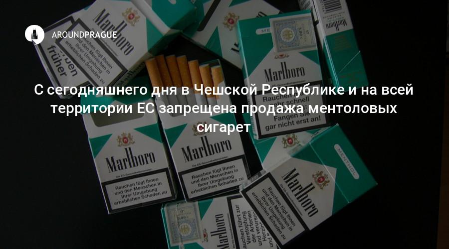 Сигареты из чехии купить купить дешево сигареты в туле купить