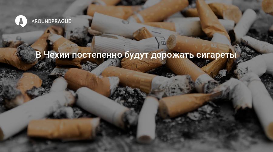 Чехов табачные изделия сигареты собрание самара где купить