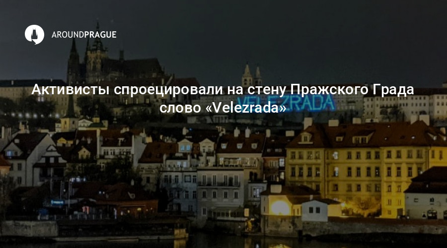 https://aroundprague.cz/assets/images/blocks/title-img/20764/13944cbc0296ba936301af948d131fa0.jpg